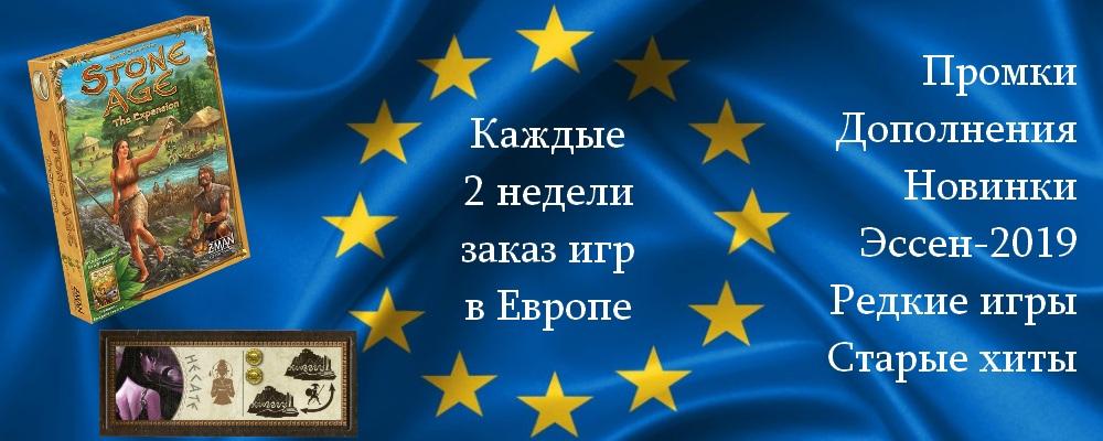 Под заказ в Европе