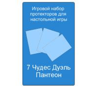 Набор Протекторов для настольной игры 7 Wonders: Duel - Pantheon (7 Чудес Дуэль: Пантеон)