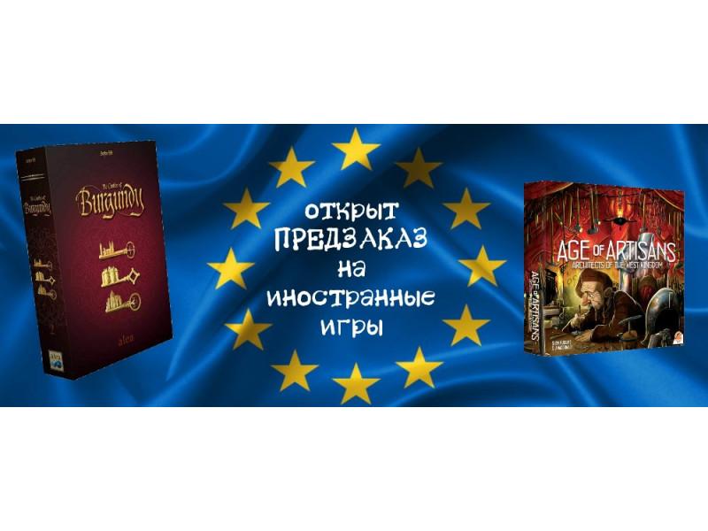 Предзаказ иностранных игр