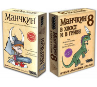 Настольная игра Манчкин (Munchkin) + Манчкин доп 2-8 (Munchkin 2-8)