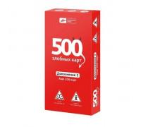 Настольная игра 500 злобных карт. Дополнение 2 (Еще 200 карт красное)