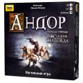 Настольная игра Андор: Последняя надежда (Legends of Andor: The Last Hope)