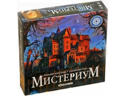 Настольная игра Мистериум (Mysterium)