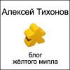 Желтый мипл