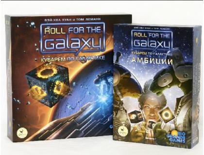 Настольная игра Кубарем по Галактике + Кубарем по Галактике: Амбиции