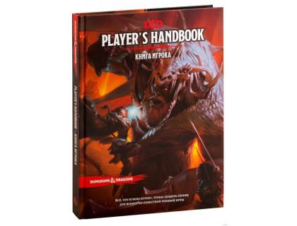 Настольная игра Dungeons & Dragons. Книга игрока