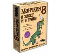 Настольная игра Манчкин 8: В хвост и в гриву (Munchkin 8 – Half Horse, Will Travel)
