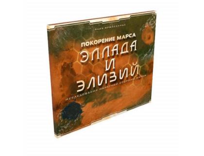 Настольная игра Покорение Марса: Эллада и Элизий (Terraforming Mars: Hellas & Elysium)