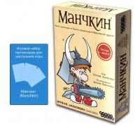Настольная игра Манчкин (Munchkin) + Протекторы для Манчкин