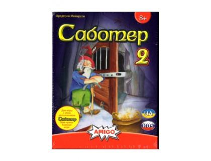 Настольная игра Гномы-вредители 2 (Saboteur 2)