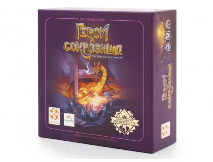 Настольная игра Герои и сокровища (Dungeon Rush)