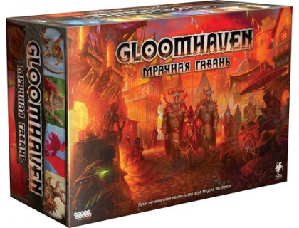 Настольная игра Мрачная гавань (Gloomhaven)