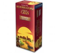 Настольная игра Колонизаторы. Расширение для 5-6 игроков (The Settlers of Catan for 5-6)