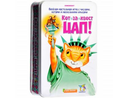 Настольная игра Кот-за-Хвост Цап! (делюкс издание)