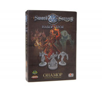 Настольная игра Клинок и Колдовство. Онамор (Sword & Sorcery)