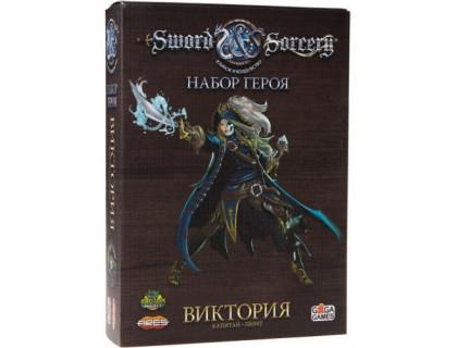 Настольная игра Клинок и Колдовство. Виктория (Sword & Sorcery)