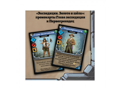 Настольная игра Кланк. Экспедиции. Золото и шёлк. 2 промокарты (Clank)