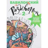 Настольная книга - игра Вавилонский разговорник 2
