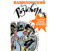 Настольная книга - игра Вавилонский разговорник