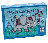 Настольная игра Купи слона!
