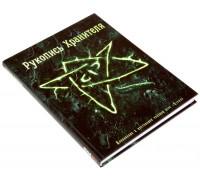 Настольная ролевая игра (книга) Ктулху. Рукопись Хранителя