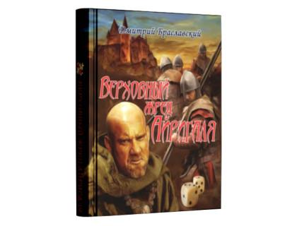 Настольная книга-игра Верховный жрец Айригаля