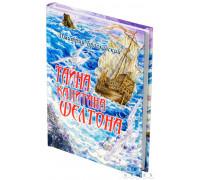 Настольная книга-игра Тайна капитана Шелтона