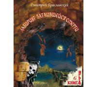 Настольная книга-игра Лабиринт затаившейся смерти