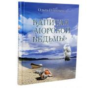 Настольная книга-игра Капитан Морской ведьмы