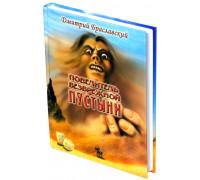 Настольная книга-игра Повелитель Безбрежной Пустыни