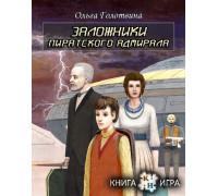 Настольная книга-игра Заложники пиратского адмирала