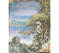 Настольная книга-игра Холодное Сердце Далрока