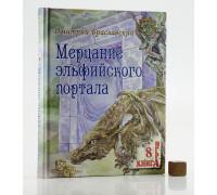 Настольная книга-игра Мерцание эльфийского портала