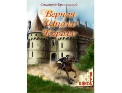 Настольная книга-игра Верная шпага короля