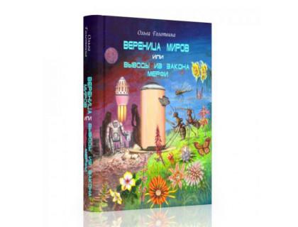 Настольная книга-игра Вереница миров или выводы из закона Мерфи