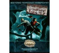 Настольная ролевая игра (книга) Savage Worlds. Восточно Техасский Университет: Зачётная книжка