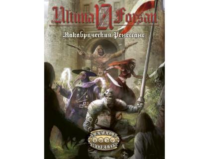 Настольная ролевая игра (книга) Savage Worlds. Ultima Forsan: Макабрический Ренессанс (Дневник авантюриста)