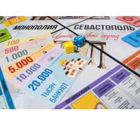 Настольная игра Монополия. Севастополь