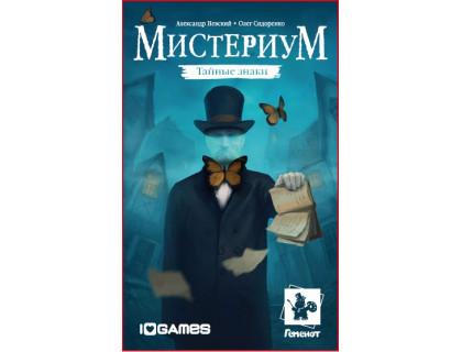 Настольная игра Мистериум: Тайные Знаки