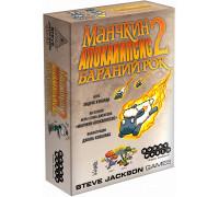 Настольная игра Манчкин Апокалипсис 2: Бараний рок (Munchkin Apocalypse 2. Sheep Impact)