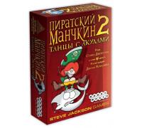 Настольная игра Пиратский Манчкин 2.  Танцы с акулами (Munchkin Booty 2. Jump the Shark)
