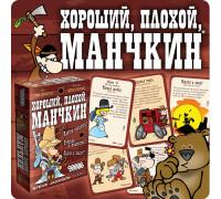 Настольная игра Хороший, Плохой, Манчкин (The Good, the Bad, and the Munchkin)