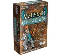 Настольная игра Манчкин Стимпанк (Munchkin Steampunk)