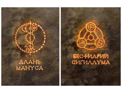Настольная игра Бестиарий Сигиллума + Бестиарий Сигиллума: Длань Мануса