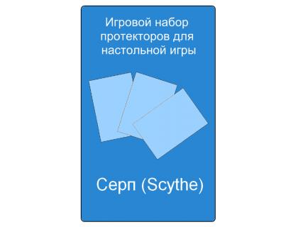 Набор Протекторов для настольной игры Серп (Scythe)