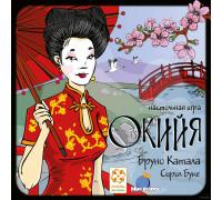Настольная игра Окийя (Okiya, Niya)