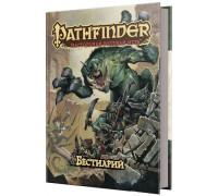 Настольная игра Pathfinder. Настольная ролевая игра. Бестиарий (Пасфайндер)