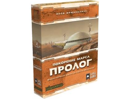 Настольная игра Покорение Марса. Пролог