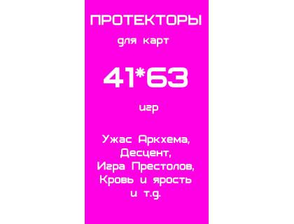 Протекторы для карт 41*63 (Ужас Аркхема, Игра престолов, Кровь и ярость, Цивилизация, Descent и т.д.)