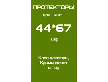 Протекторы для карт 44*67 (Колонизаторы, Криминалист и т.д.)